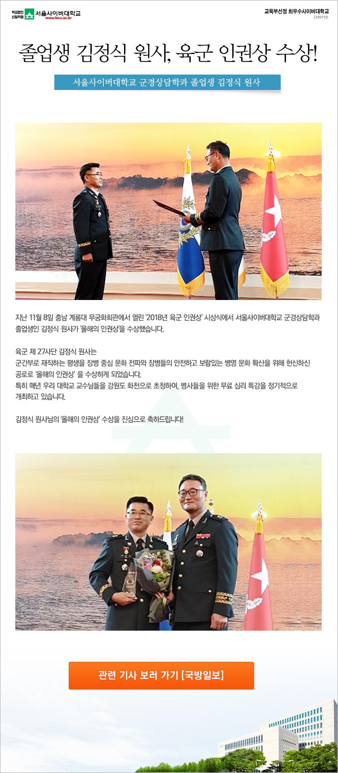 군경상담학과 졸업생 김정식 원사 육군 인권상 수상