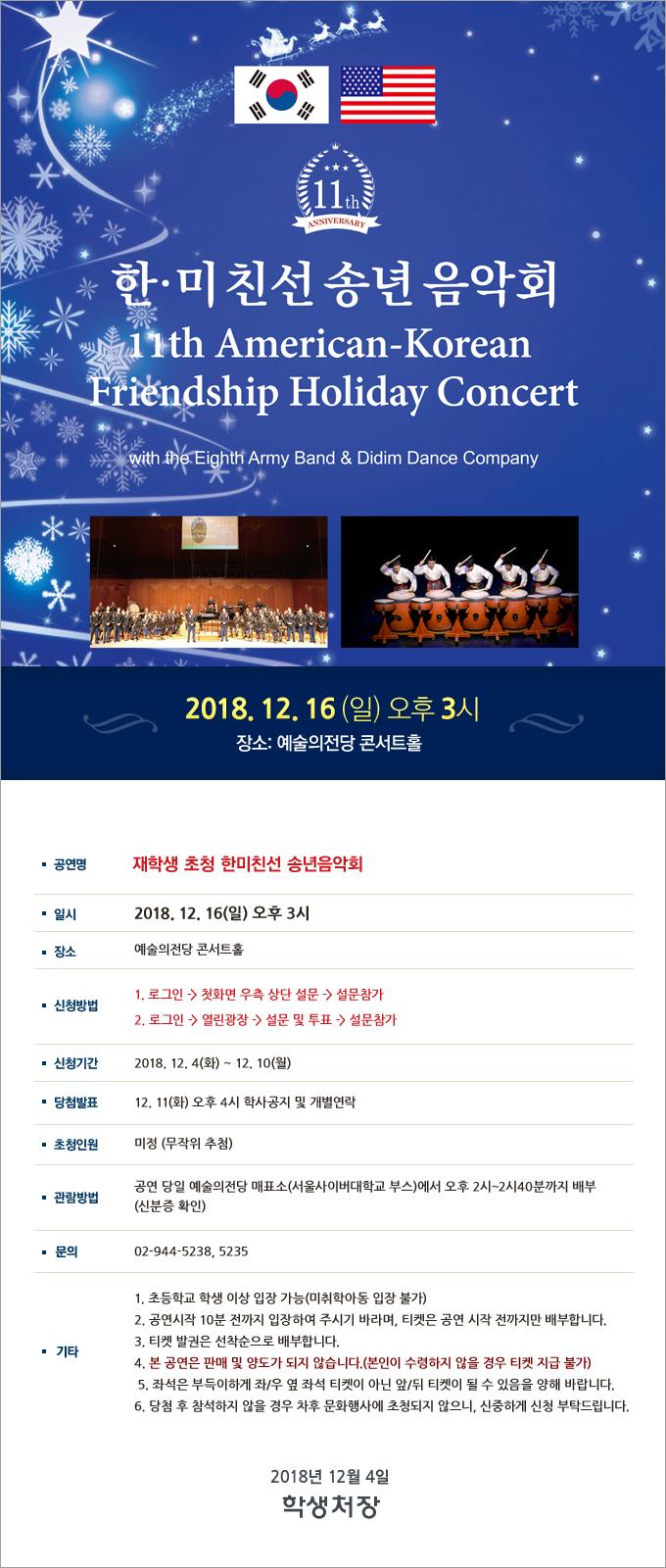 제11회 한미친선 송년 음악회