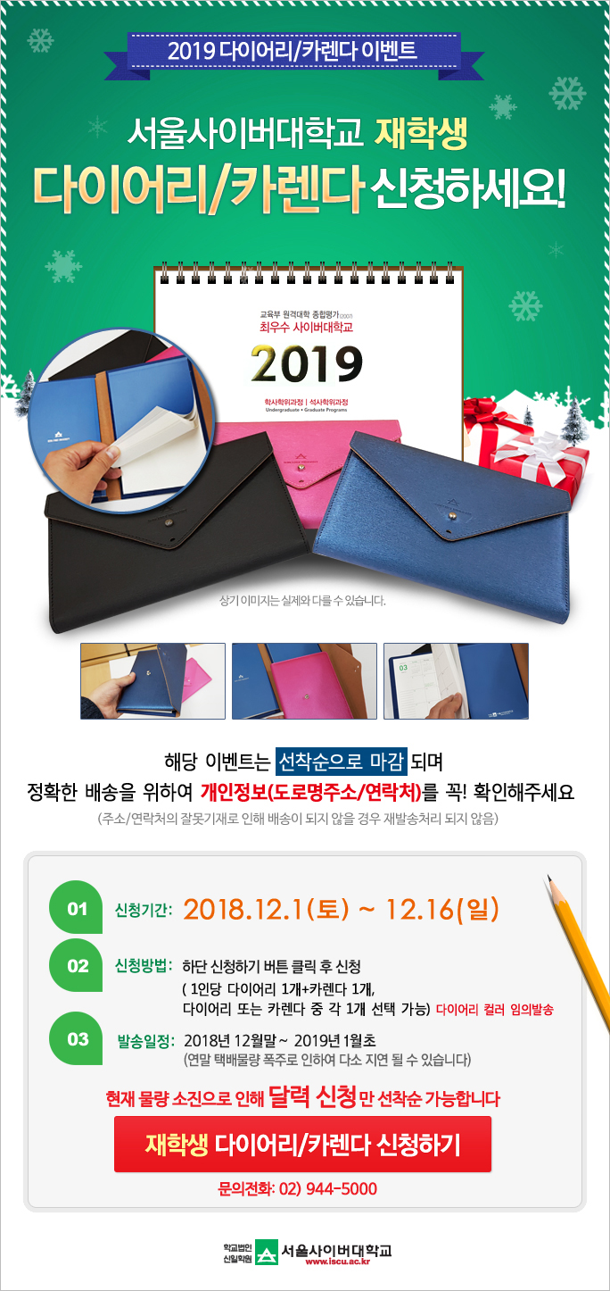 2019다이어리/카렌다 이벤트 : 하단글 참조
