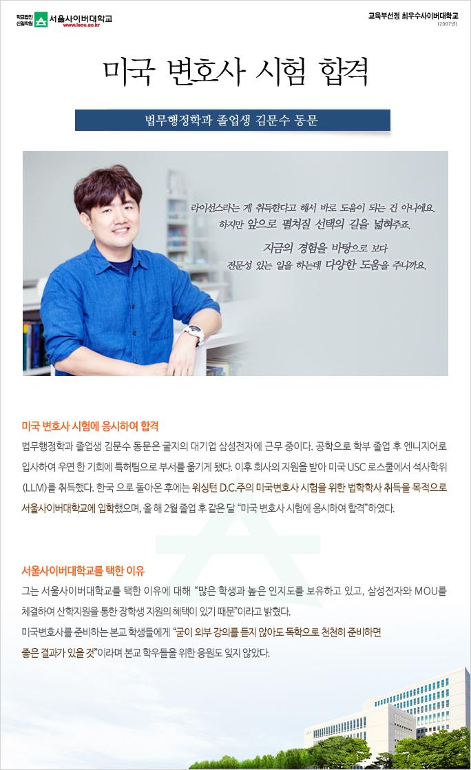 법무행정학과 졸업생 김문수 동문 미국 변호사 시험 합격
