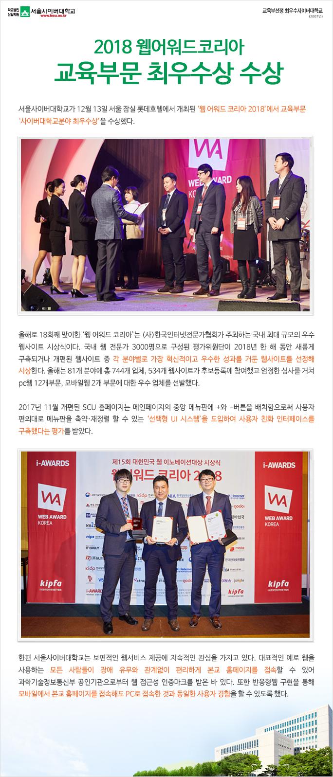 2018 웹어워드코리아 교육부문 최우수상 수상