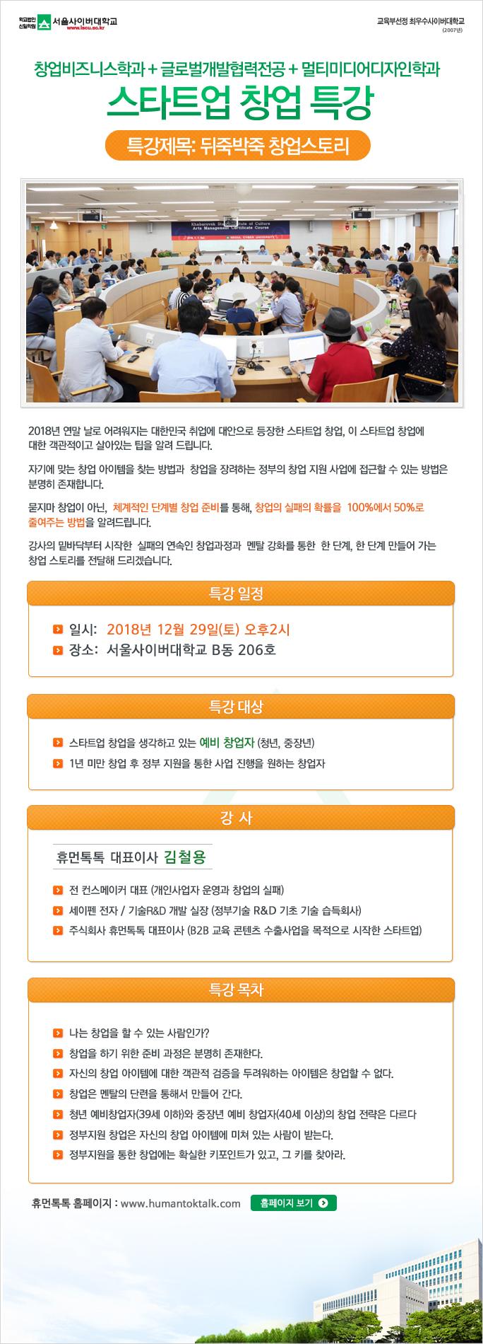 스타트업 창업특강: 뒤죽박죽 창업스토리
