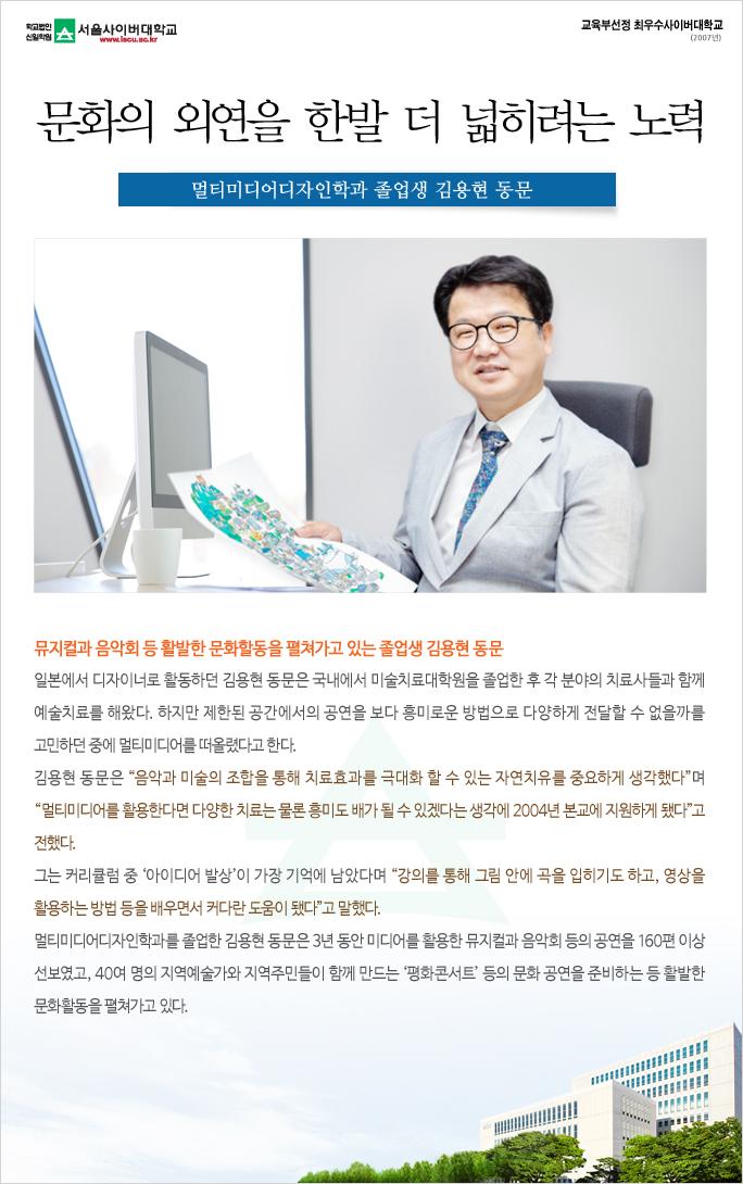 문화의 외연을 한발 더 넓히려는 노력 멀티미디어디자인학과 졸업생 김용현 동문