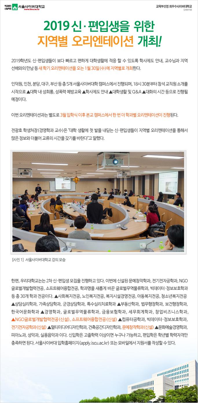 2019 신·편입생을 위한 지역별 오리엔테이션 개최!