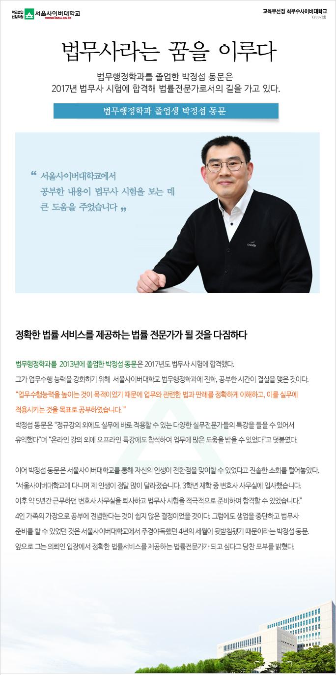 법무사라는 꿈을 이루다 법무행정학과 졸업생 박정섭 동문