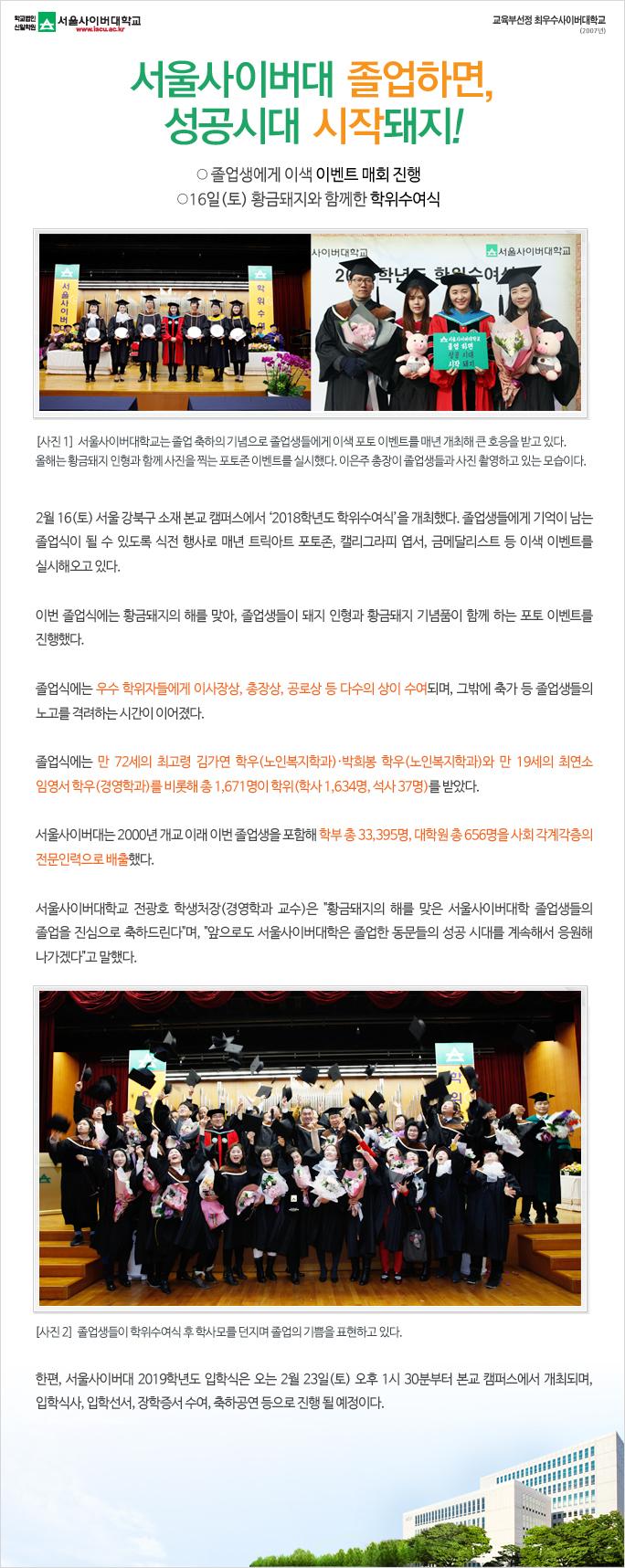 서울사이버대 졸업하면, 성공시대 시작돼지!
