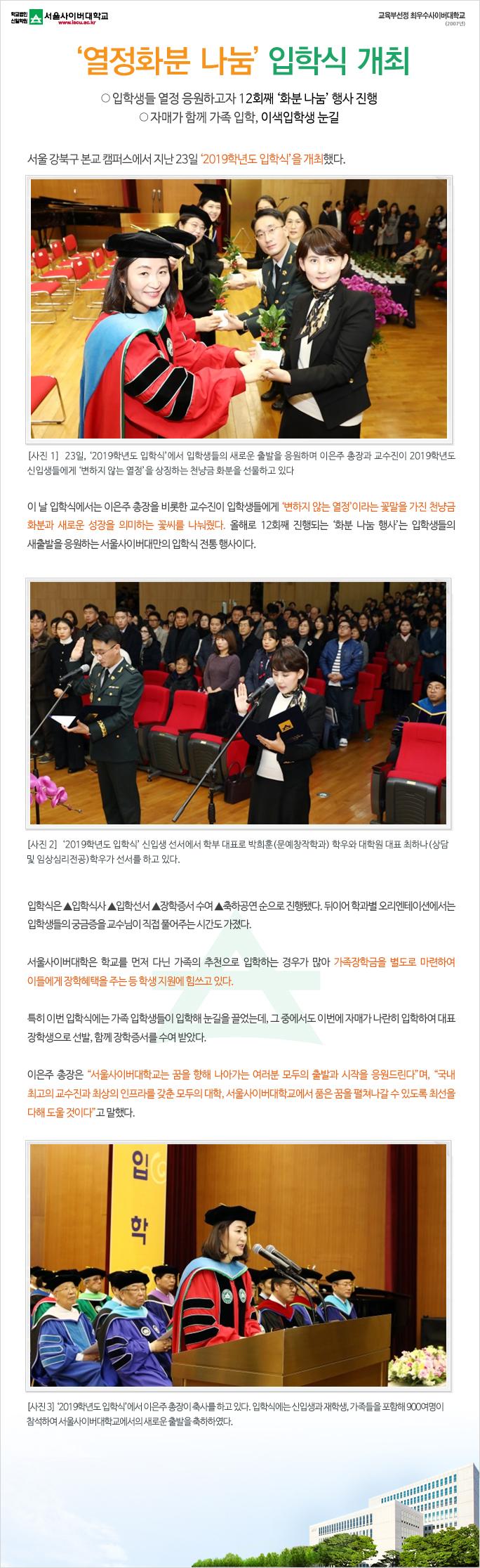 열정화분 나눔 입학식 개최