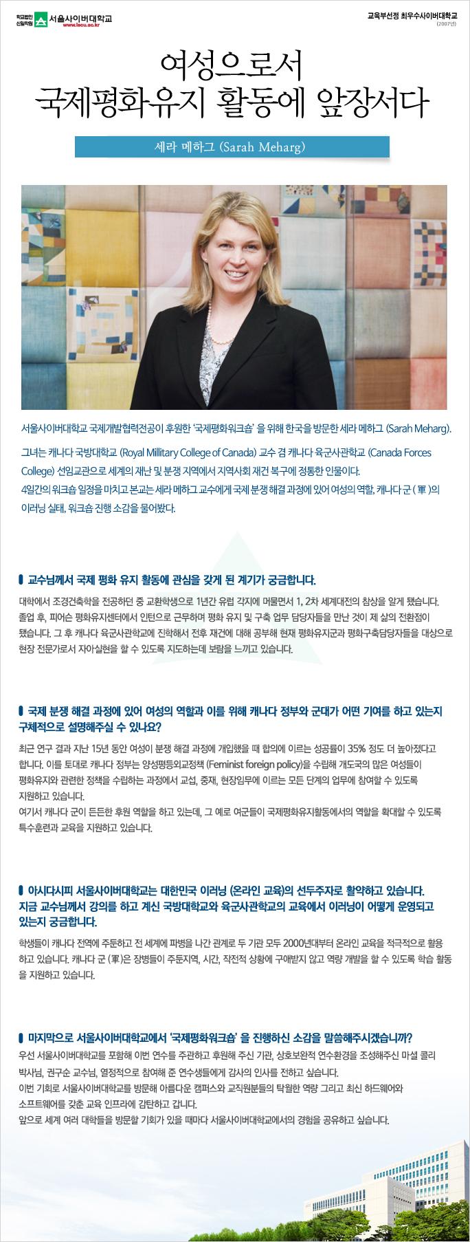 세라 메하그 - 여성으로서 국제평화유지 활동에 앞장서다