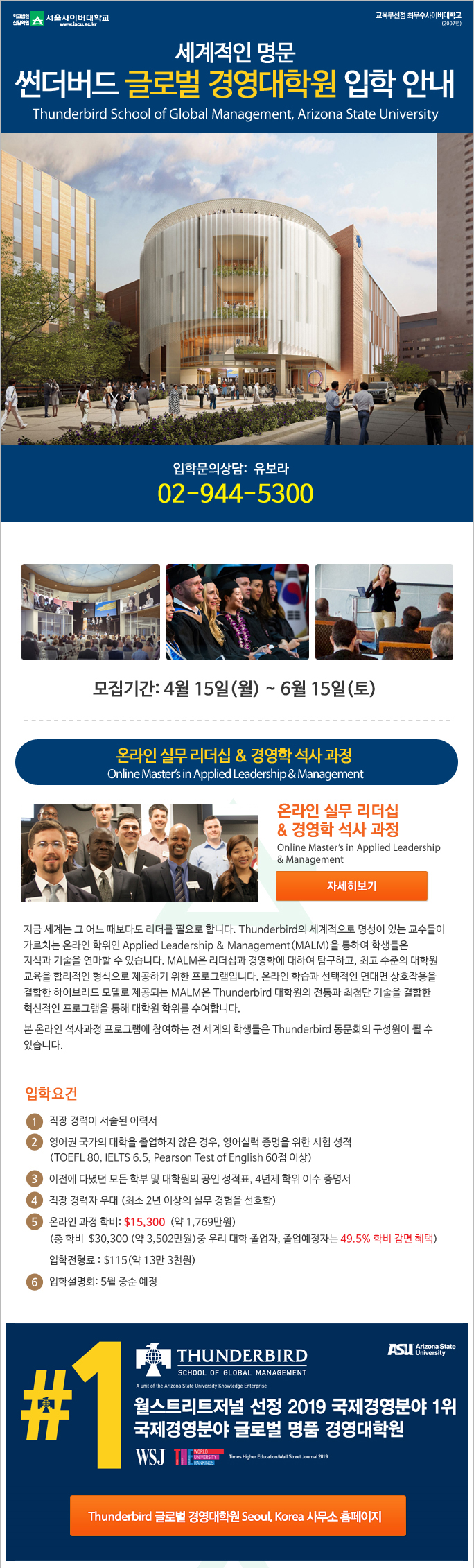 세계적인 명문 썬더버드 글로벌 경영대학원 입학 안내