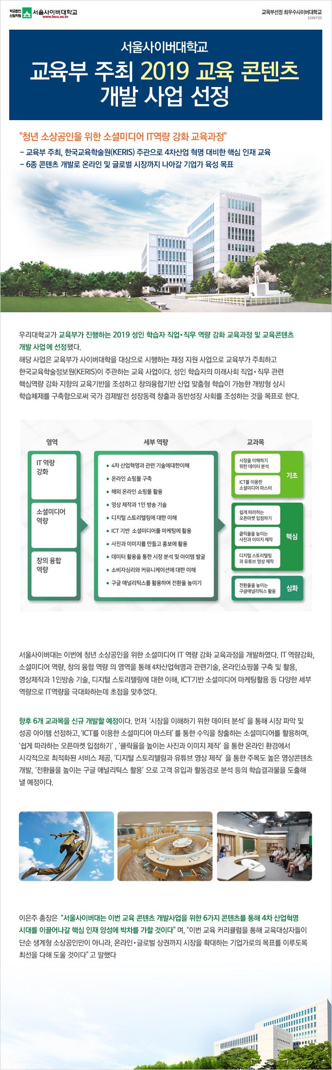 서울사이버대학교, 교육부 주최 2019 교육 콘텐츠 개발 사업 선정