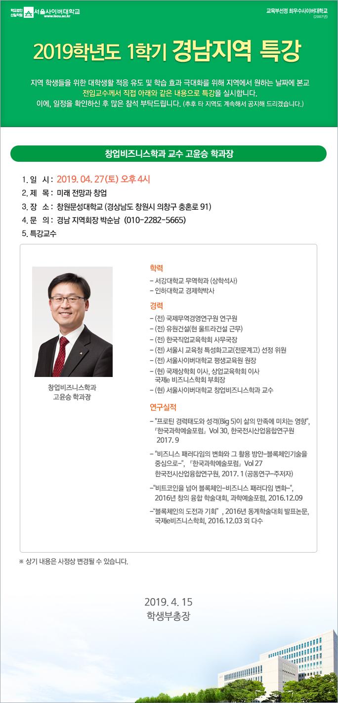 2019-1학기 (경남)지역 특강 안내 | 하단글참조