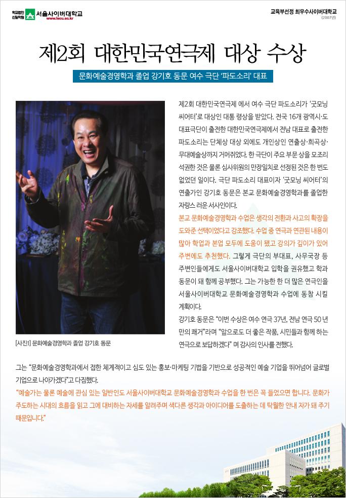 제2회 대한민국연극제 대상 수상
