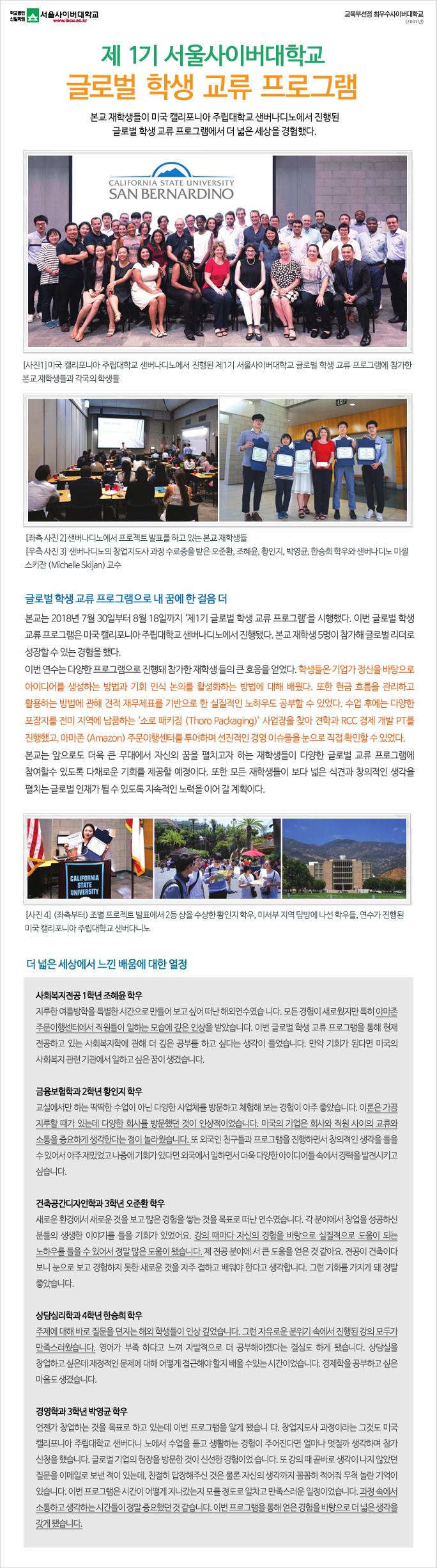 제1기 서울사이버대학교 글로벌 학생 교류 프로그램
