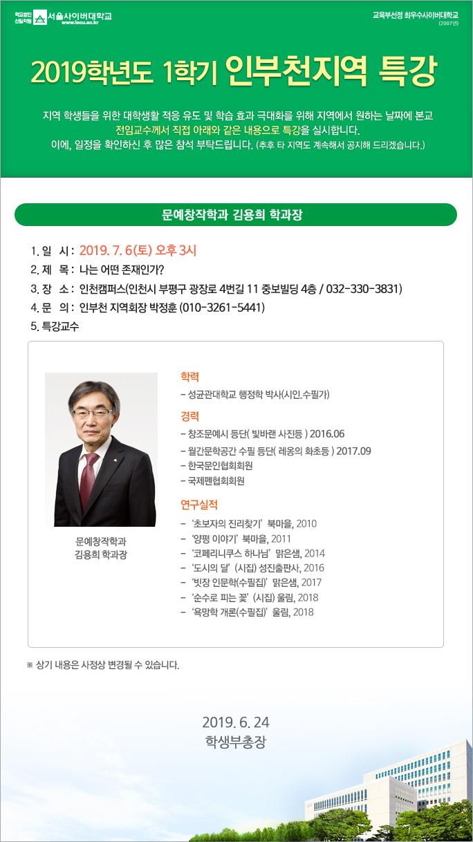 2019-1학기 인부천지역 특강 안내