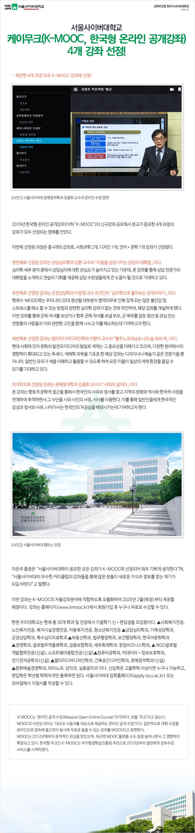 서울사이버대, 케이무크K-MOOC, 한국형 온라인 공개강좌 4개 강좌 선정!