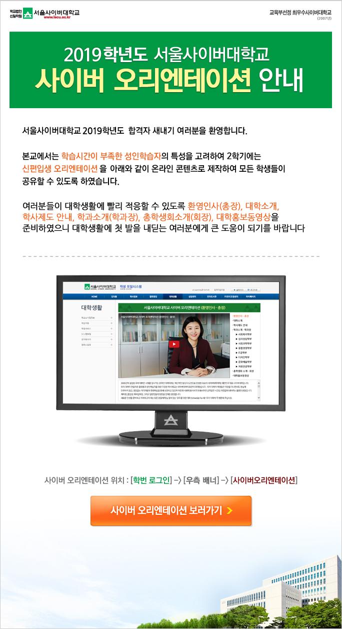 서울사이버대학교 사이버 오리엔테이션 안내