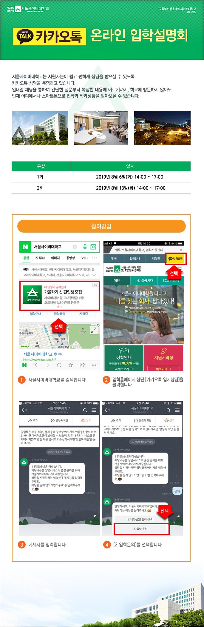 카카오톡 온라인 입학설명회 개최
