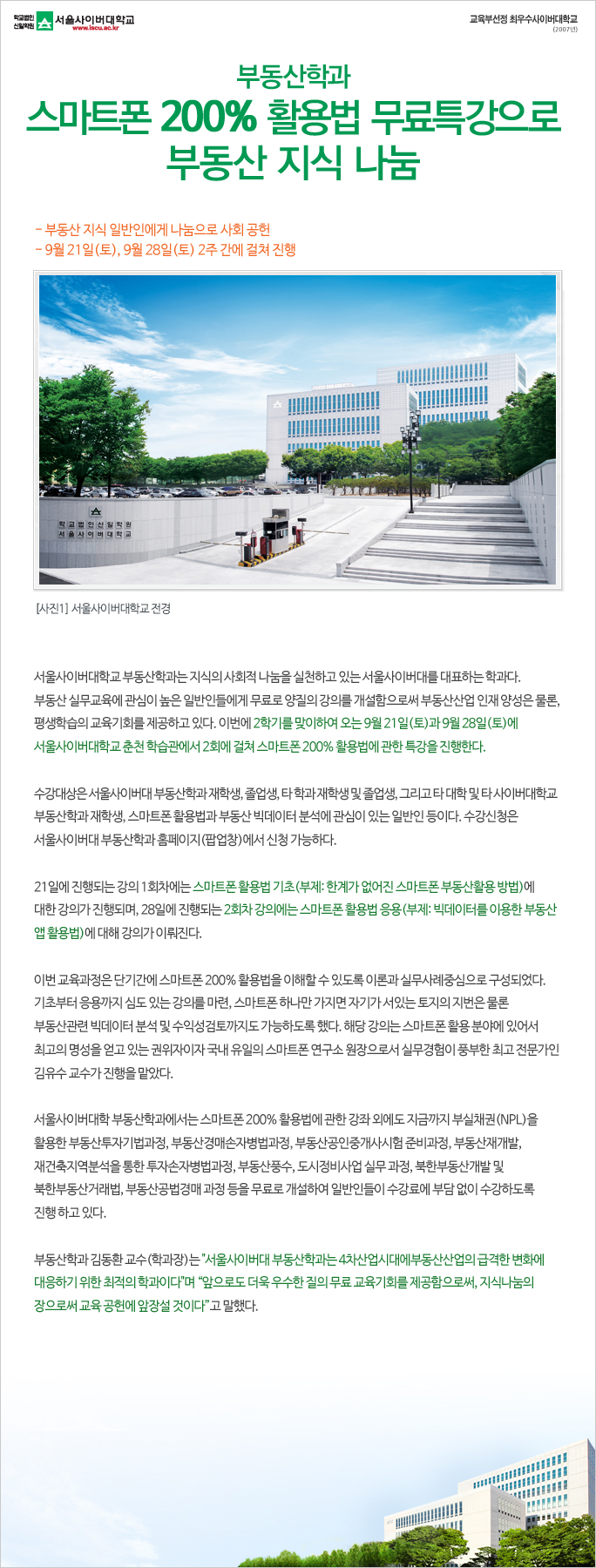 부동산학과, 스마트폰 200% 활용법 무료특강으로 부동산 지식 나눔