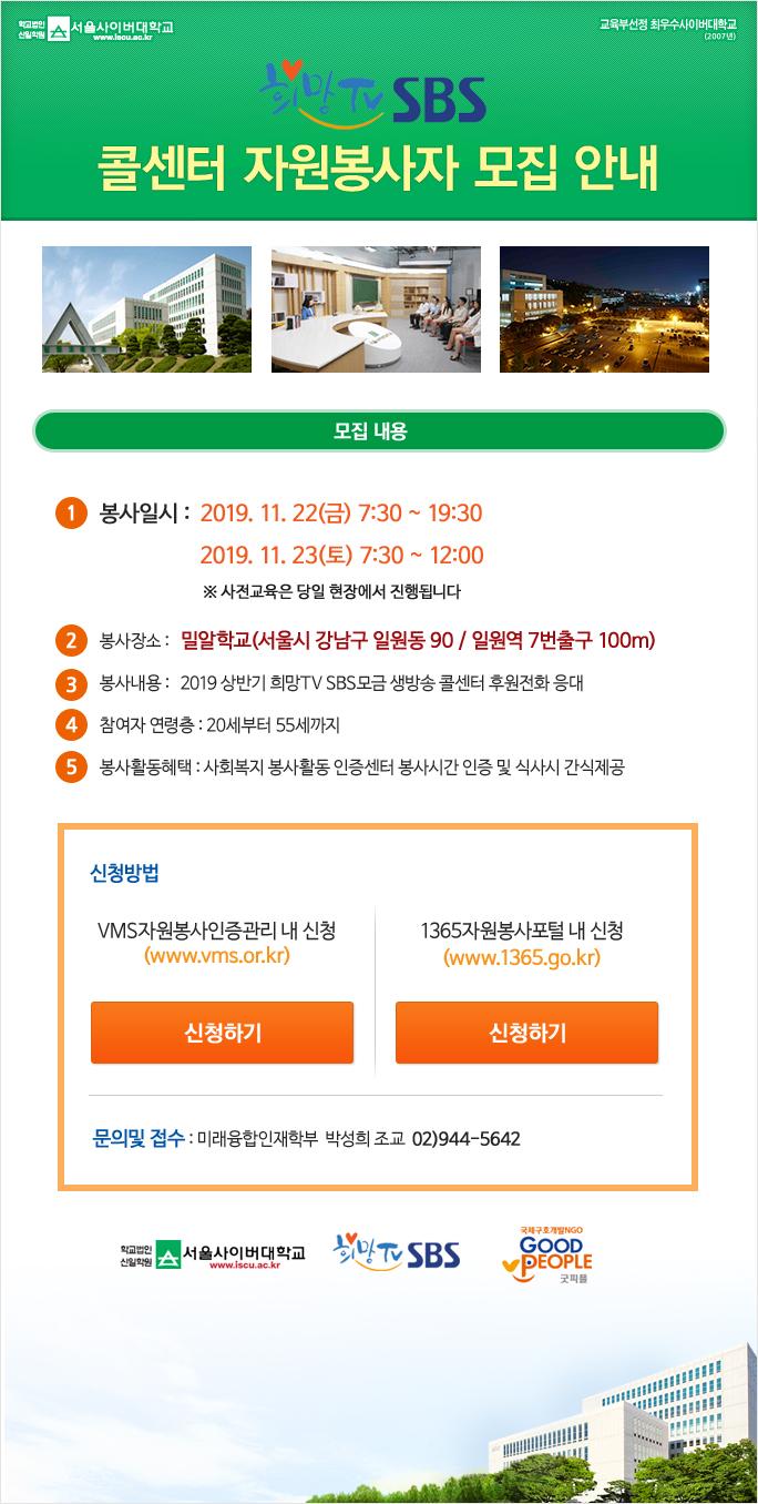 희망TV SBS 콜센터 자원봉사자 모집  안내