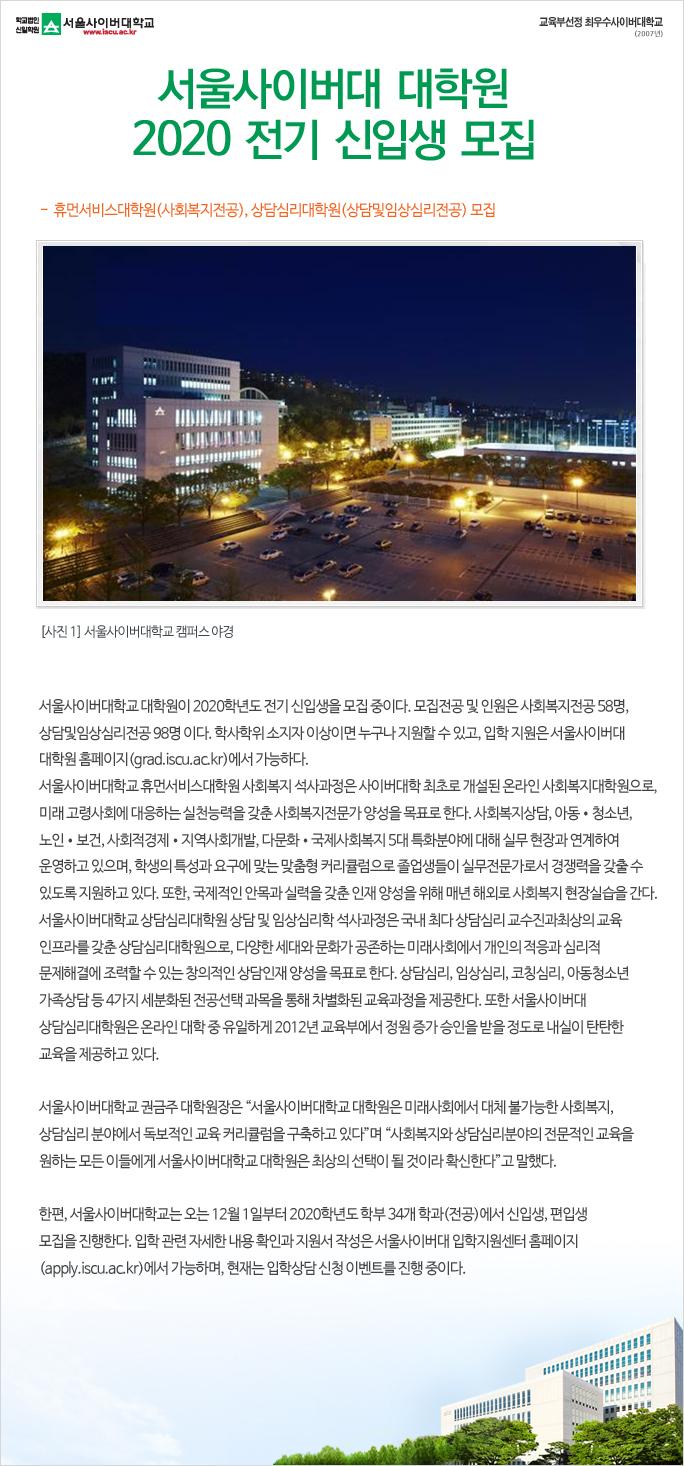 서울사이버대 대학원 2020 전기 신입생 모집