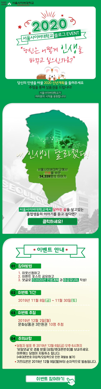 2020 서울사이버대학교 새해소망 블로그 이벤트