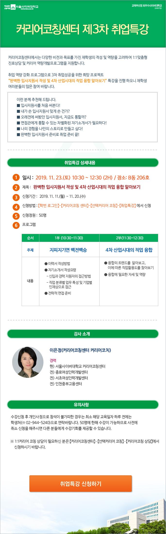 커리어코칭센터 취업특강 3차 안내