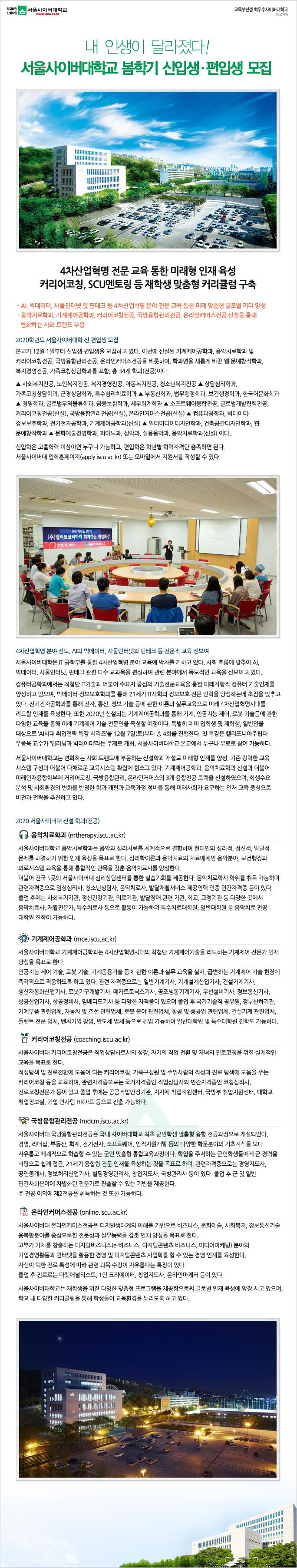 서울사이버대학교 2020 신입생, 편입생 모집중