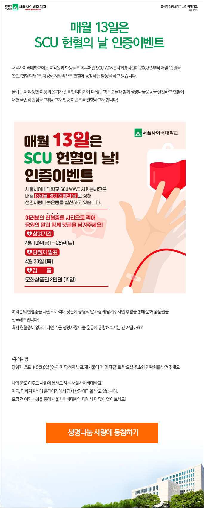 매월13일은 SCU 헌혈의날! 인증이벤트: 이미지상세정보(다음내용참조)