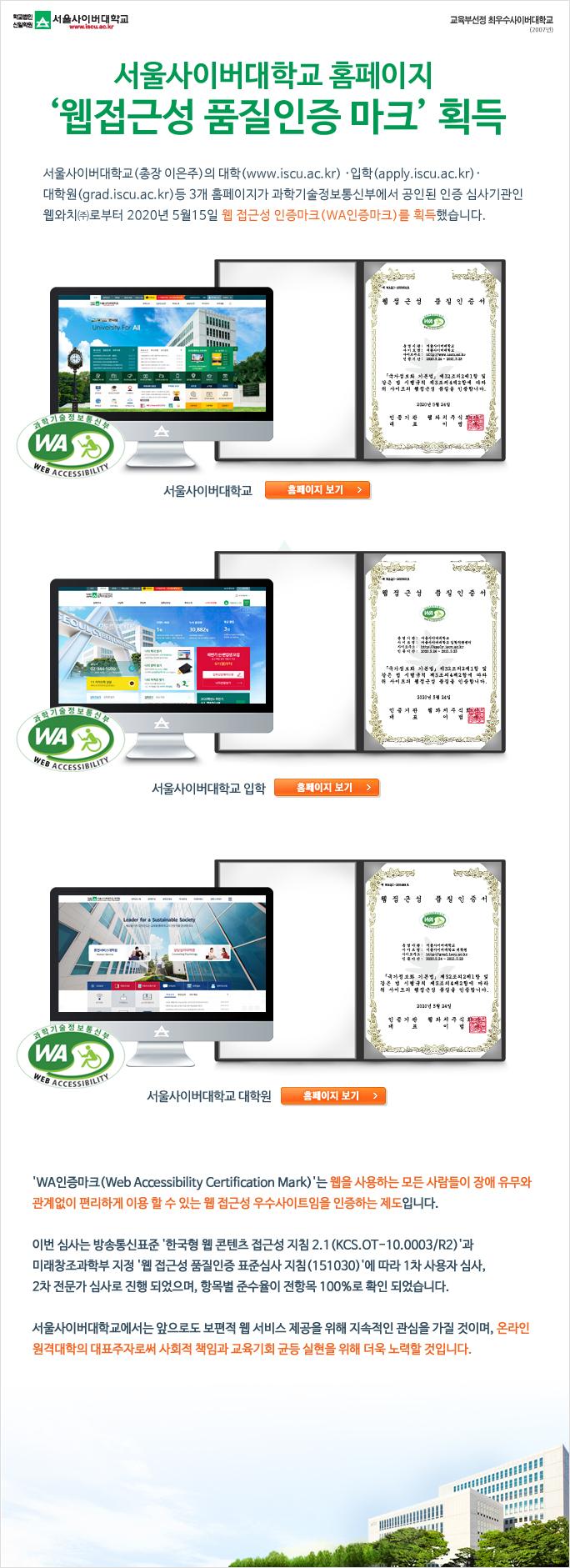 서울사이버대학교 홈페이지 웹접근성 품질인증 마크 획득