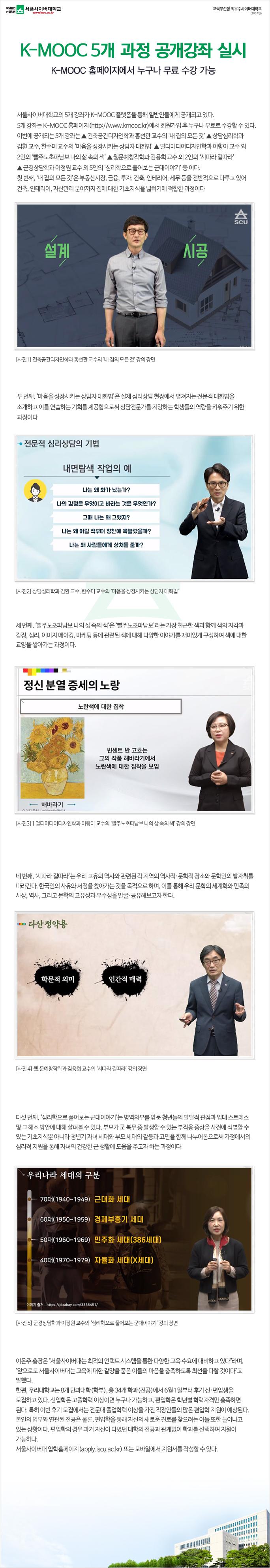 K-MOOC 5개 과정 공개강좌 실시