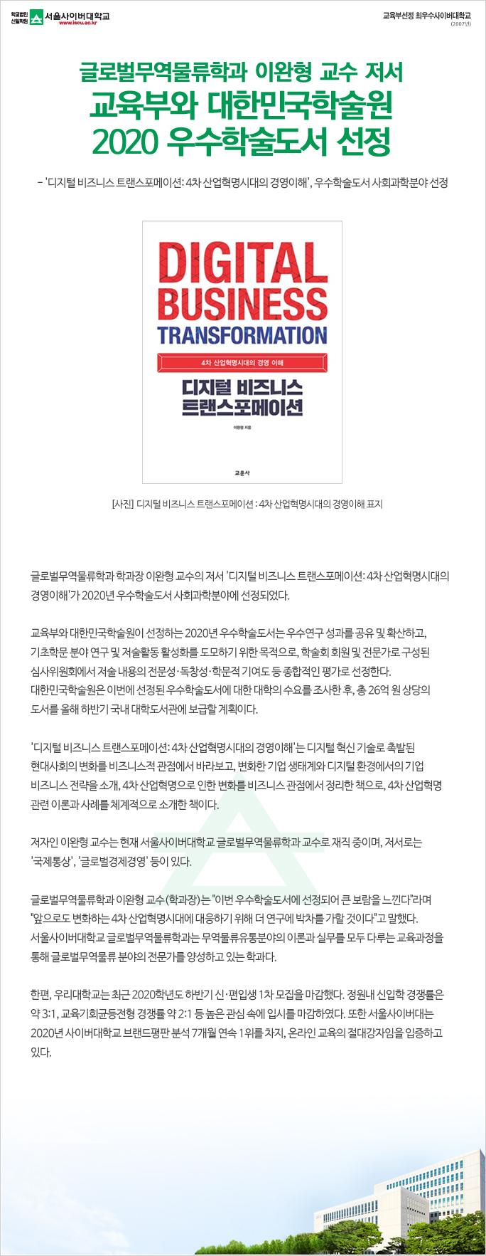 글로벌무역물류학과 이완형 교수 저서, 교육부와 대한민국학술원 2020 우수학술도서 선정