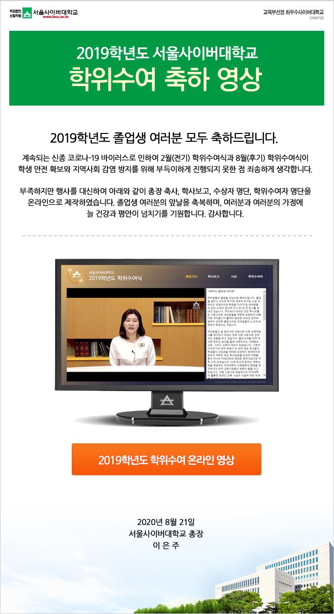 2019학년도 서울사이버대학교 학위수여 축하 영상