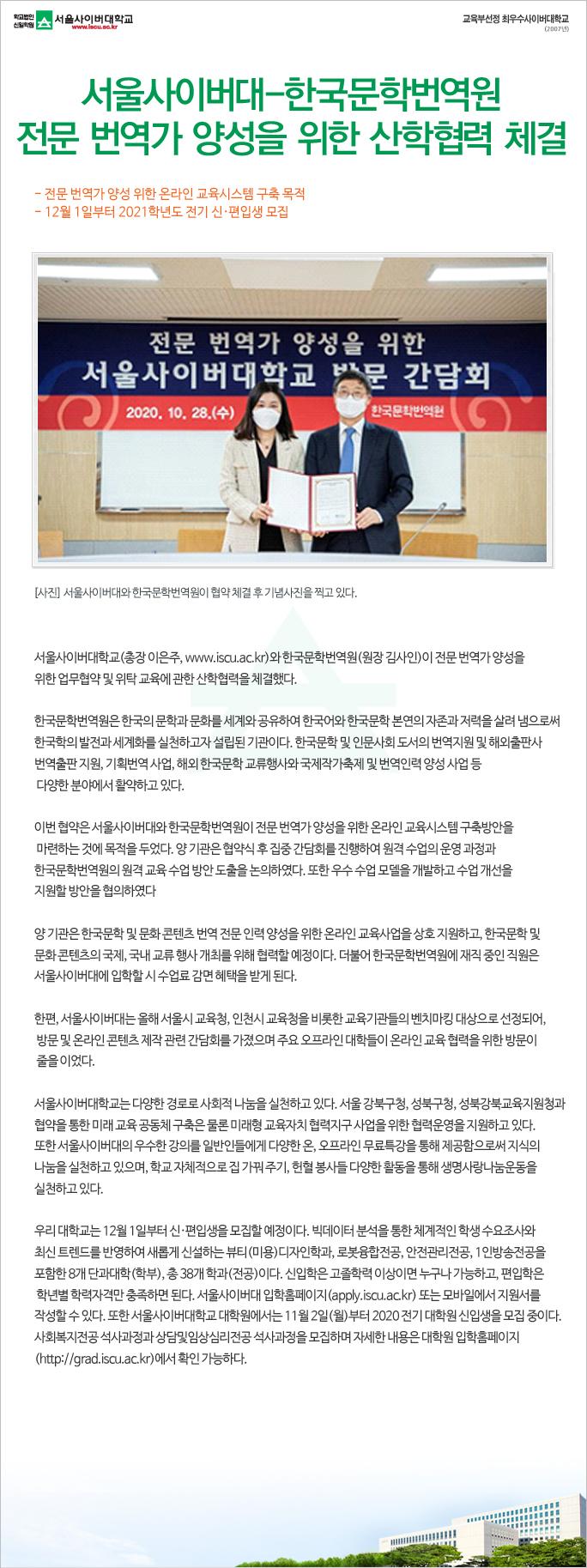 서울사이버대-한국문학번역원 전문 번역가 양성을 위한 산학협력 체결