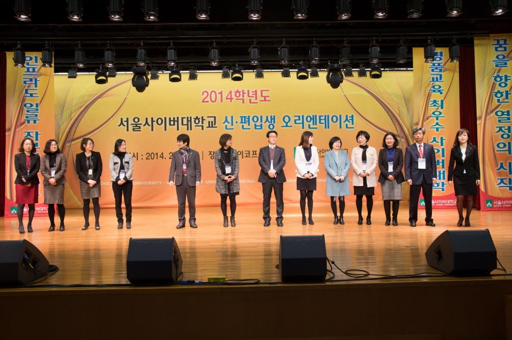 2014학년도 1학기 오리엔테이션 7