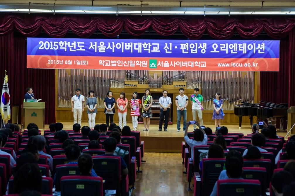 2015학년도 2학기 오리엔테이션 5