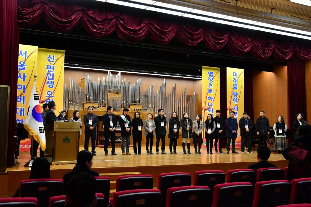2018학년도 1학기 오리엔테이션 9