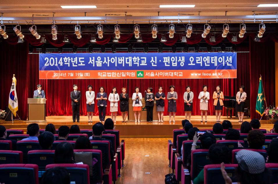 2014학년도 2학기 오리엔테이션 4